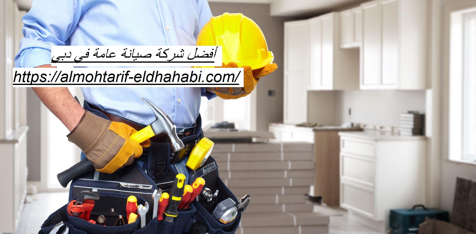 أفضل شركة صيانة عامة في دبي