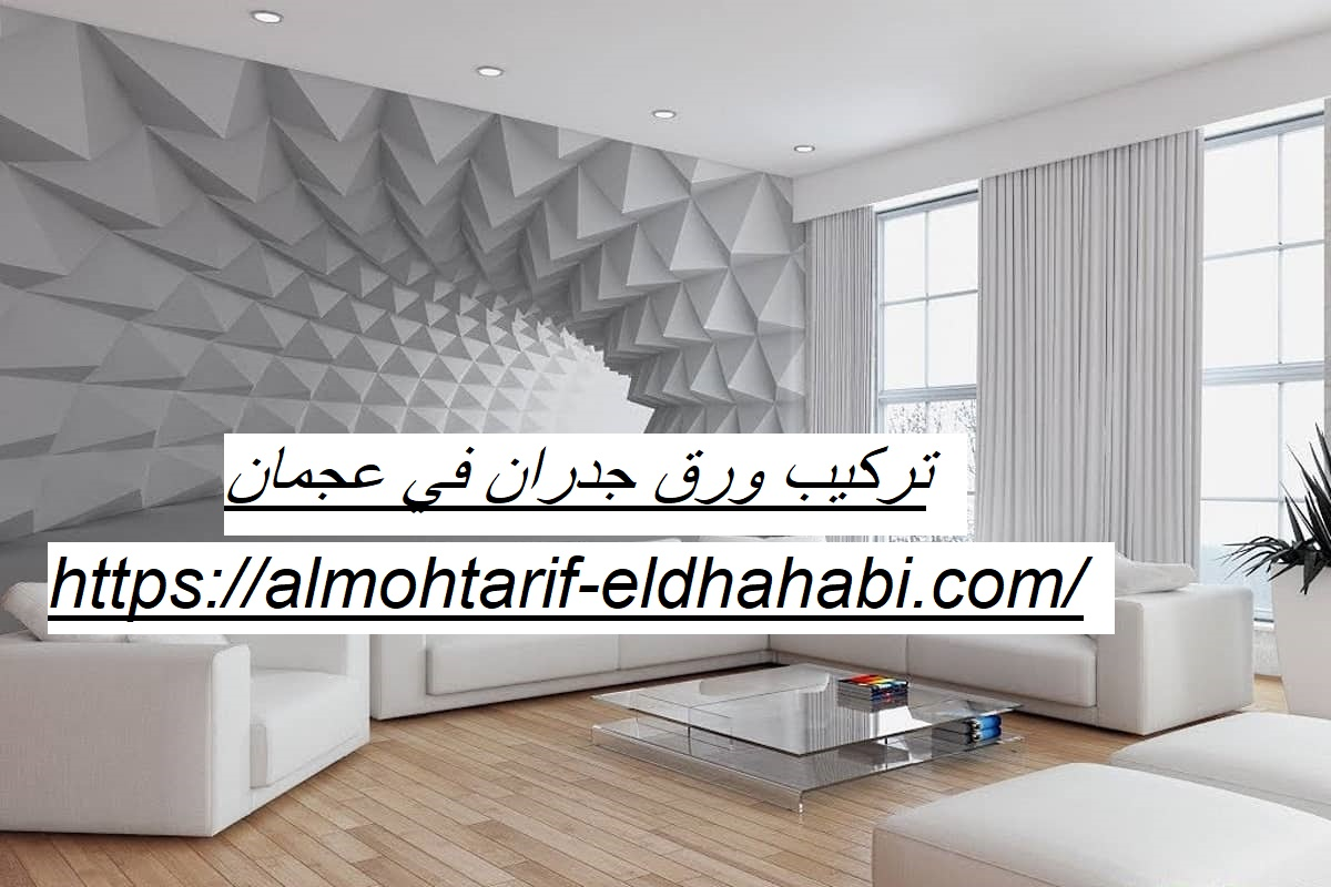 تركيب ورق جدران في عجمان