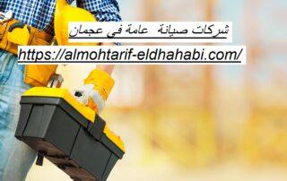 شركات صيانة عامة في عجمان
