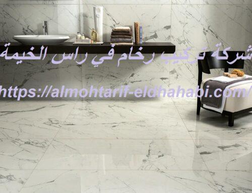 شركة تركيب رخام في راس الخيمة |0502274083