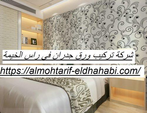 شركة تركيب ورق جدران في راس الخيمة |0502274083 دبي,الشارقة