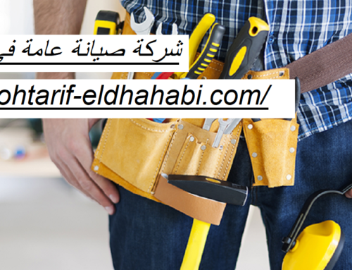شركة صيانة عامة في الشارقة |0502274083 صيانة المباني