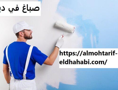صباغ في دبي |0502274083| صباغ رخيص