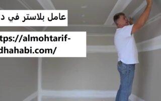 عامل بلاستر في دبي