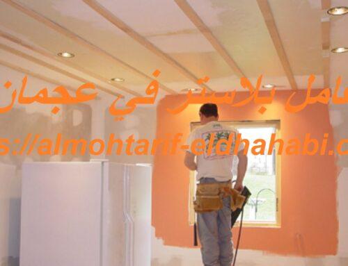 عامل بلاستر في عجمان |0502274083| اعمال بلاستر